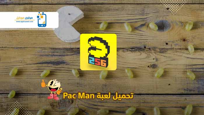 تحميل لعبة باك مان للكمبيوتر من ميديا فاير احدث اصدار Download Pac Man