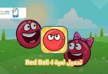 Photo of تحميل لعبة Red Ball 4 للكمبيوتر الكرة الحمراء النطاطة احدث اصدار