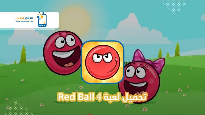 تحميل لعبة Red Ball 4 للكمبيوتر الكرة الحمراء النطاطة احدث اصدار