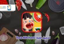 Photo of تحميل لعبة توكا بوكا 2 للكمبيوتر Toca Kitchen 2 من ميديا فير مجانا