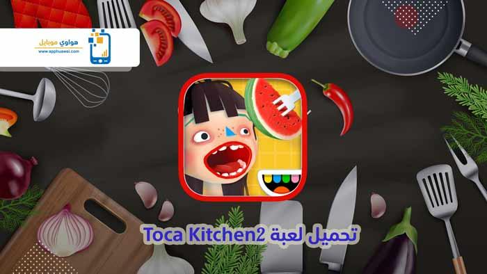 تحميل لعبة توكا بوكا 2 للكمبيوتر Toca Kitchen 2 من ميديا فير مجانا