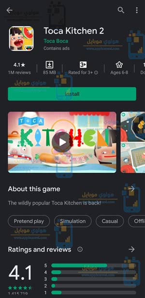 تحميل لعبة توكا بوكا 2 للكمبيوتر Toca Kitchen 2 احدث اصدار مجاني