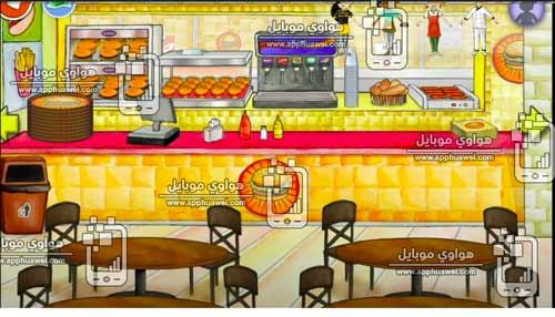 تحميل ماي بلاي هوم مجمع المطاعم مجانا للاندرويد