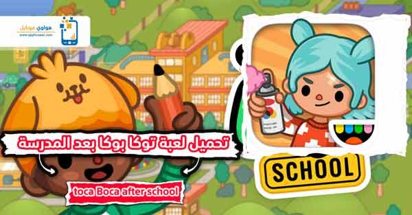 تحميل لعبة Toca Life: School للاندرويد مجانا