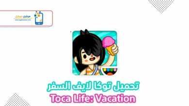 Photo of تحميل توكا بوكا السفر ثلاث صديقات مجانا 2021 Toca Life: Vacation