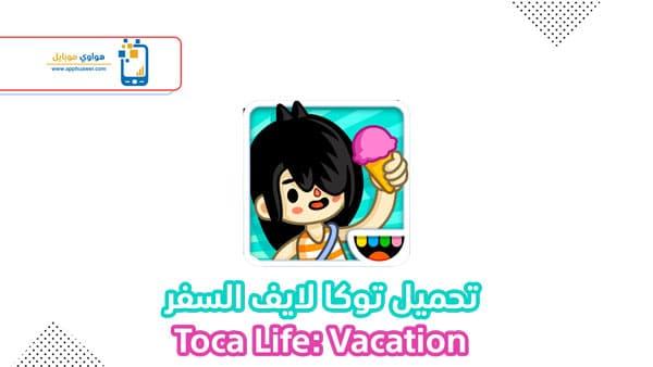 تحميل توكا بوكا السفر ثلاث صديقات مجانا 2021 Toca Life: Vacation