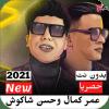 اغاني عمر كمال وحسن شاكوش بدون نت
