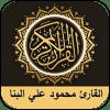 القران الكريم بصوت القارئ محمود علي البنا