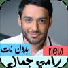 رامي جمال جديد الأغاني 2020-2021 بدون نت
