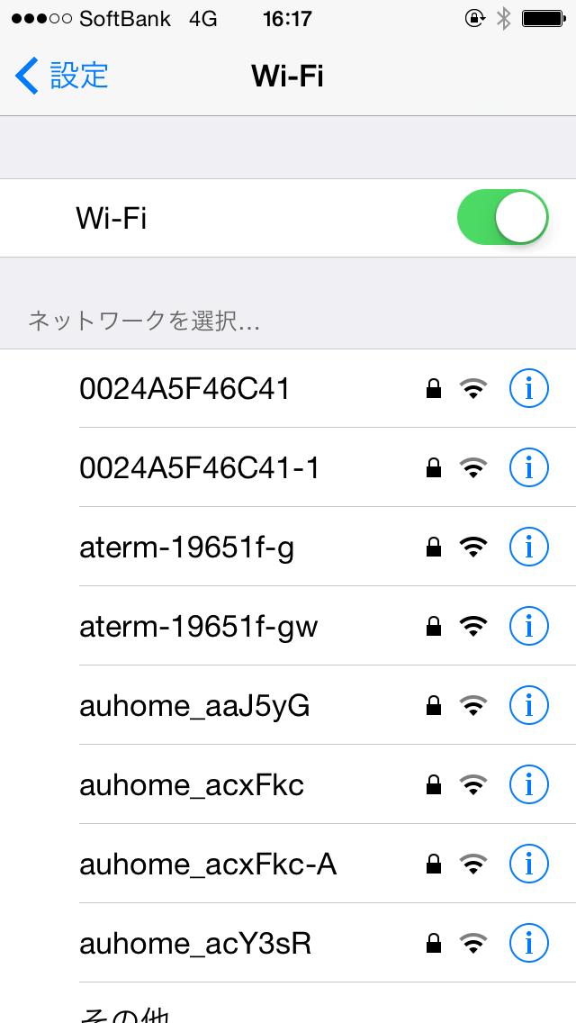 iPhoneでwifiのパスワードを忘れた時の表示確認と設定方法とは ...