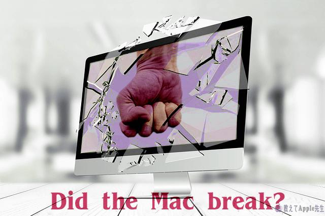 Macが壊れたと思っていませんか