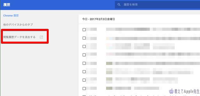 Chromeの履歴を削除する