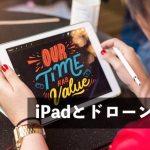 沖縄限定:iPadレンタルサービス(ミニドローンも)