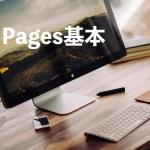 生徒向け – Pages基本:タイトルや本文の文字設定を行う