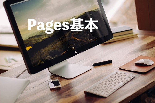 pages apple Mac 動画 基本 初心者