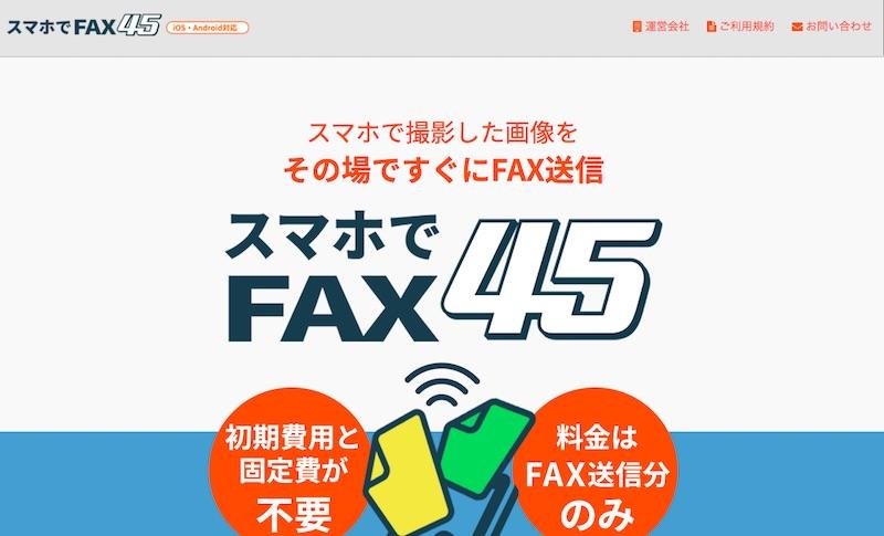 Iphone iPad Fax 送信 インターネット ネット