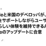 日本で本格ジャーナリズム!?Appleニュースパートナープログラム。課題と可能性
