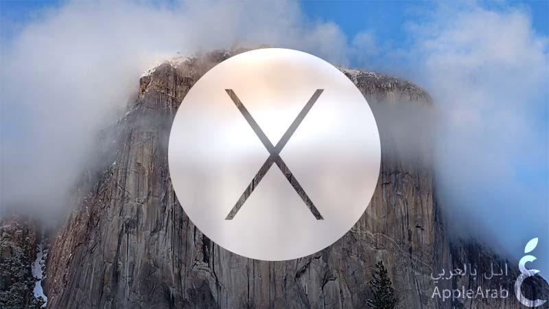 نظام Mac OS X Yosemite