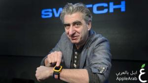 نك حايك المدير التنفيذي لساعات Swatch