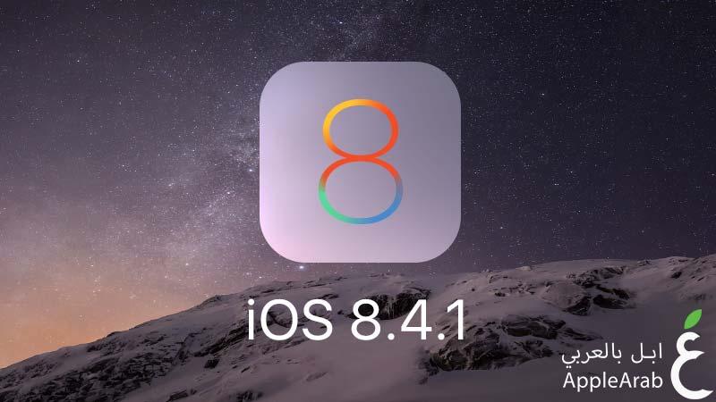 تحديث نظام iOS 8.4.1