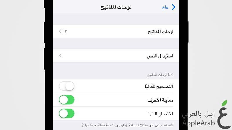 خيارات استبدال النص في iOS 9 Beta 5