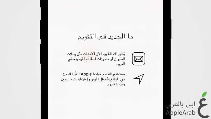 شاشة ترحيب تطبيق التقويم في iOS 9 Beta 5