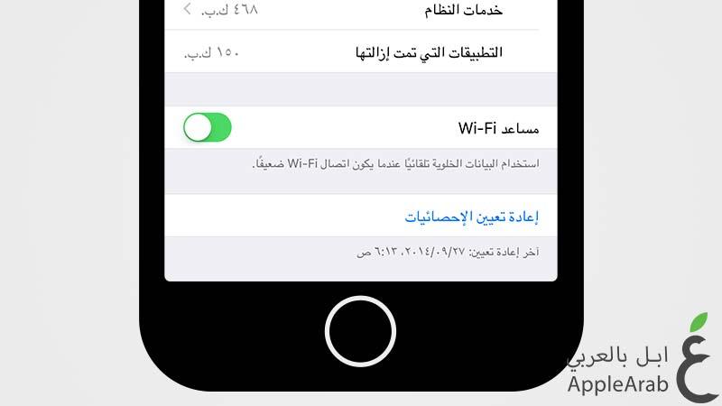 ميزة مساعد Wi-Fi لتحسين سرعة الانترنت في iOS 9 Beta 5