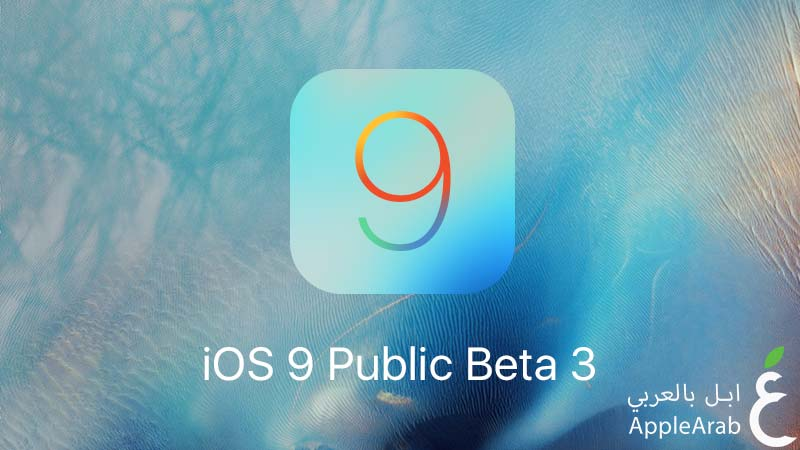 نظام iOS 9 النسخة التجريبية العامة الثالثة