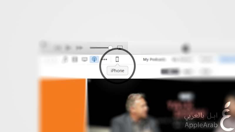 زر الايفون أو الايباد أو الايبود تاتش في برنامج iTunes