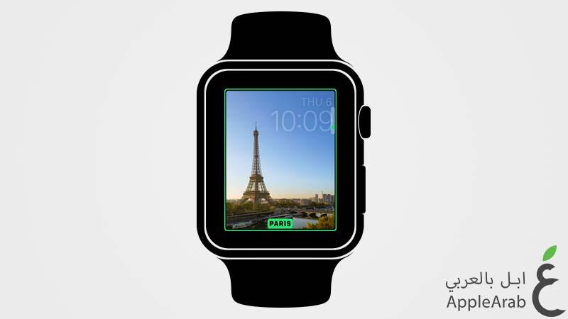خلفيات باريس في watchOS 2 Beta 5