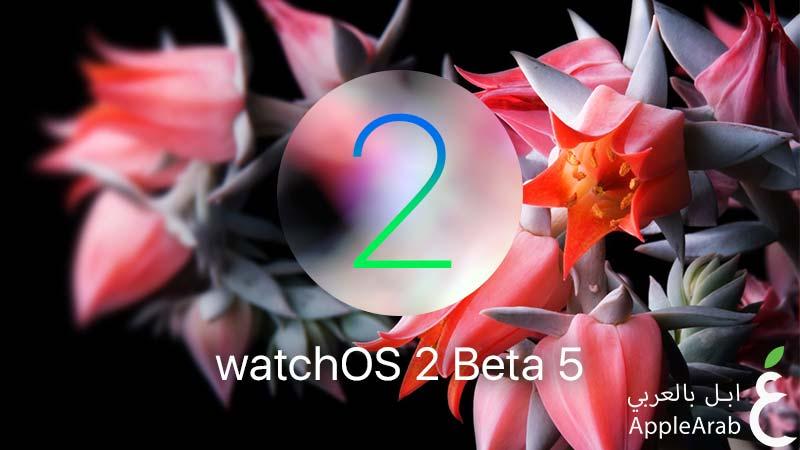 نظام watchOS 2 Beta 5