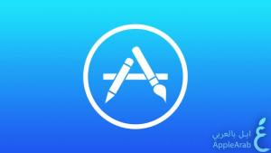 متجر تطبيقات iOS للايفون والايباد