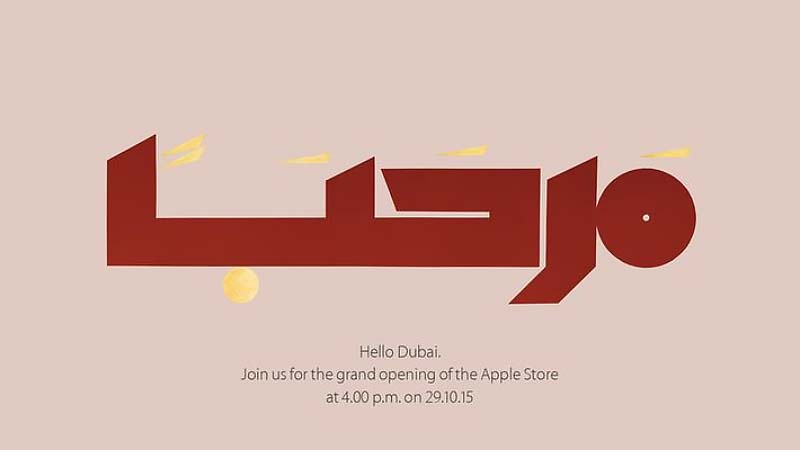 متجر Apple في مول الإمارات