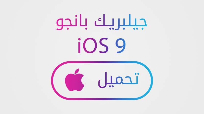 جيلبريك بانجو iOS 9 على الماك