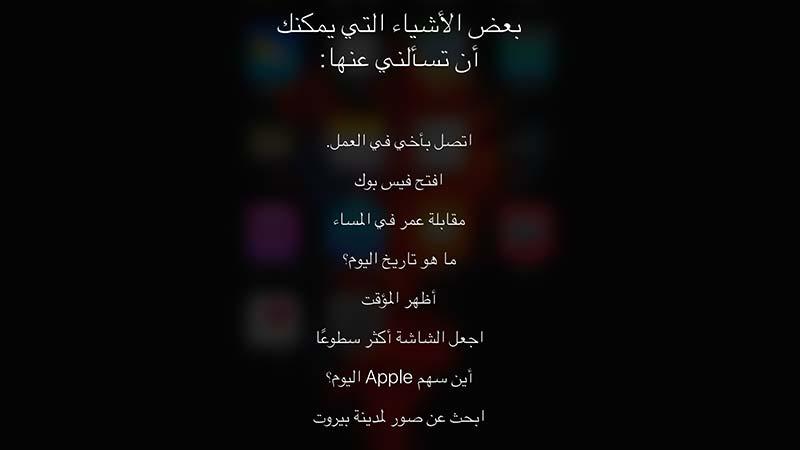 سيري باللغة العربية