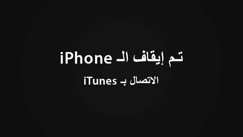 عطل تم إيقاف الايفون/ الايباد/ الايبود تاتش