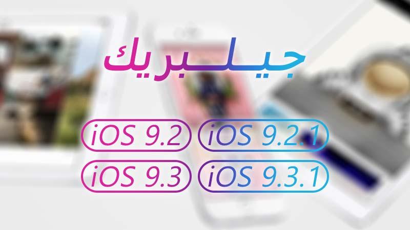 جيلبريك ios 9.2 - iOS 9.3.1