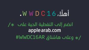 تابع التغطية الحية لمؤتمر WWDC 2016 على ابل بالعربي
