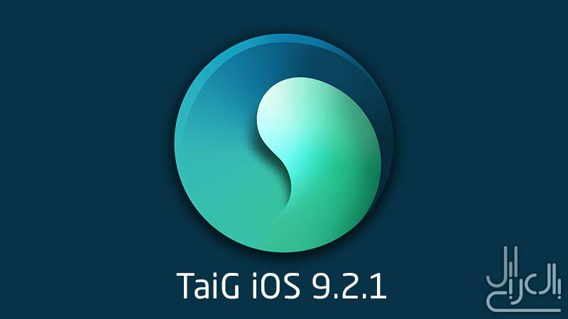 جيلبريك تايج TaiG على iOS 9.2.1