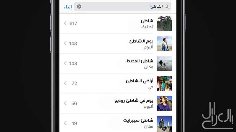 تطبيق الصور في iOS 10 البحث