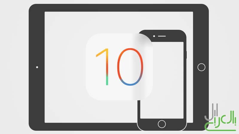 أجهزة الايفون والايباد المدعومة في iOS 10