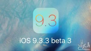 تحديث iOS 9.3.3 بيتا 3