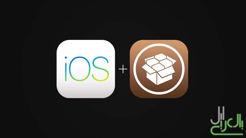 نظام iOS والسيديا
