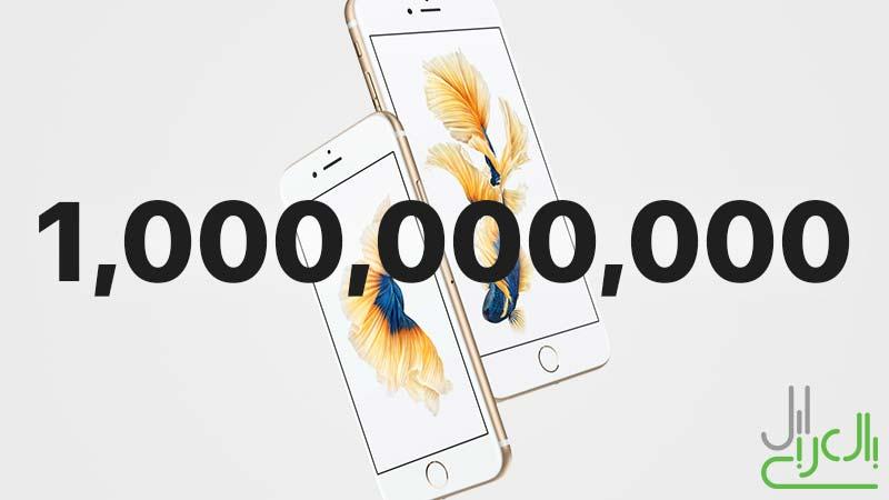 بيع 1 مليار ايفون