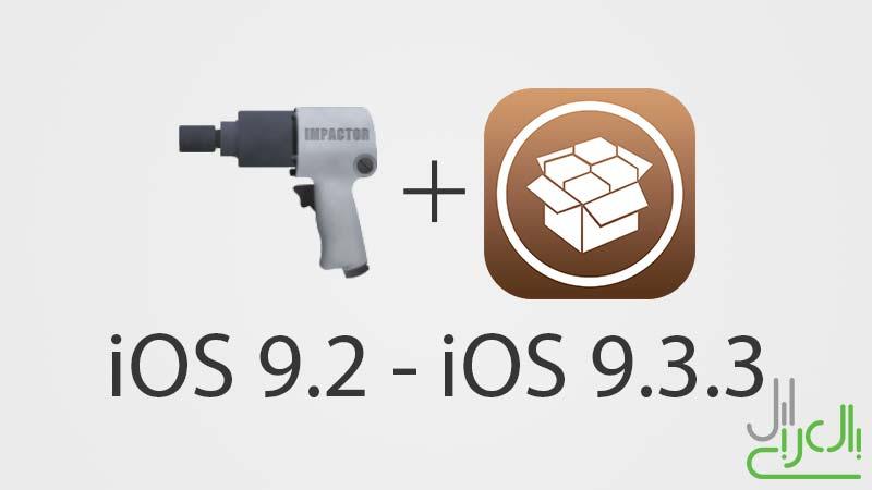 الجيلبريك وCydia Impactor من PanGu على iOS 9.2 - iOS 9.3.3