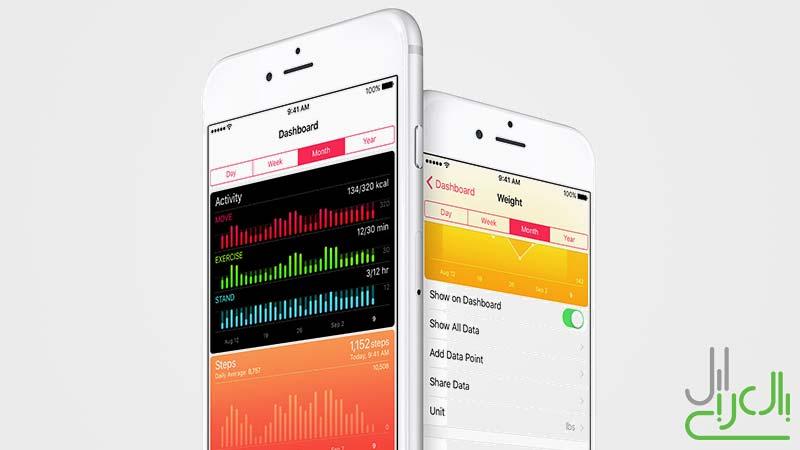 تطبيق صحتي في iOS 10