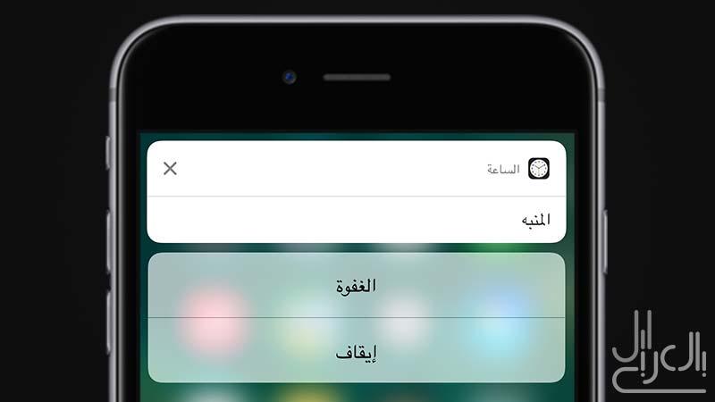 خيار الغفوة في إشعارات المنبه في iOS 10 بيتا 3