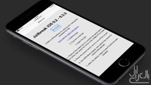 جيلبريك ويب لـ iOS 9.2 - iOS 9.3.3