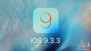تحديث iOS 9.3.3