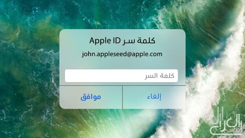 إشعار باسوورد Apple ID